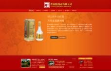 贵州醇酒厂网站模板图片