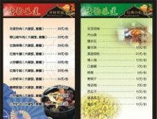 古韵菜道 餐牌 菜单菜谱图片