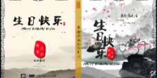 寿宴庆典 dvd图片