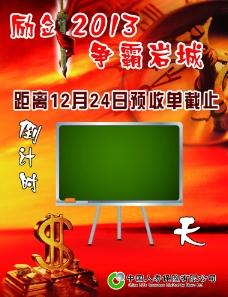 中国人寿 倒计时图片