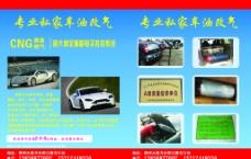 二手车宣传单页图片