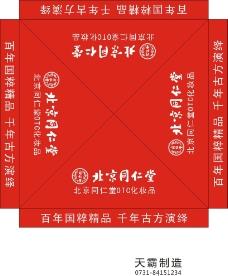 北京同仁堂图片