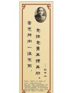 孫中山名言圖片