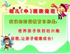 幼儿园教育目标图片