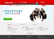 华瑞文化传媒网站首页图片