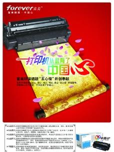 打印机硒鼓中国心系列广告图片